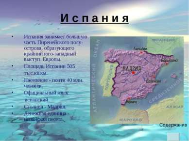 И с п а н и я Испания занимает большую часть Пиренейского полу- острова, обра...