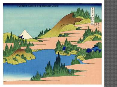 «Озеро в Хаконе в провинции Сосю»