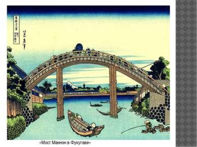 «Мост Маннэн в Фукугаве»