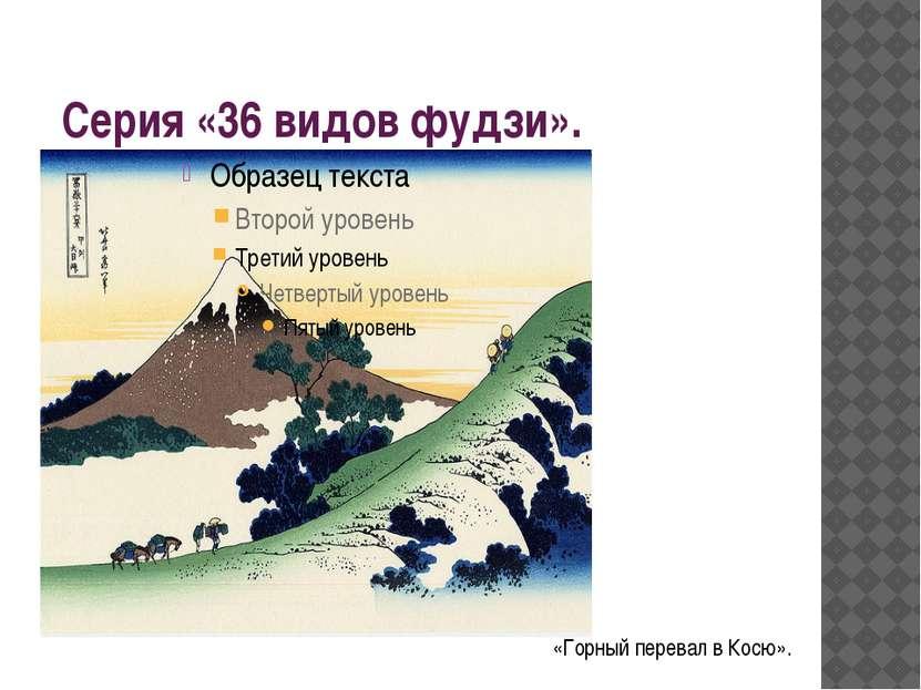 Серия «36 видов фудзи». «Горный перевал в Косю».