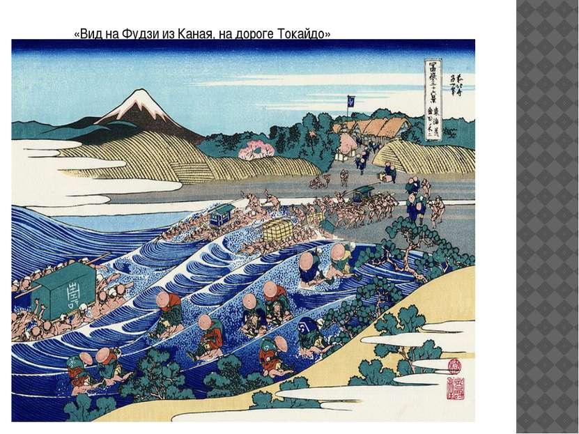 «Вид на Фудзи из Каная, на дороге Токайдо»
