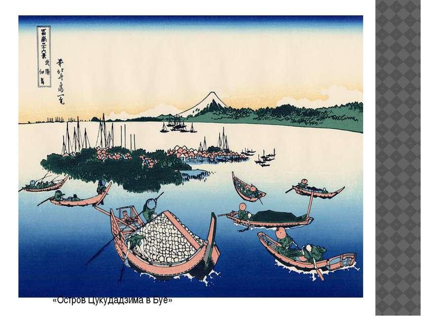 «Остров Цукудадзима в Буё»