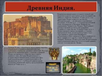 Древняя Индия – относиться к числу первых мировых цивилизаций, и принесла мир...