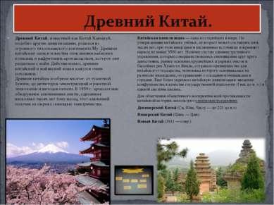 Древний Китай, известный как Китай Ханьшуй, подобно другим цивилизациям, роди...