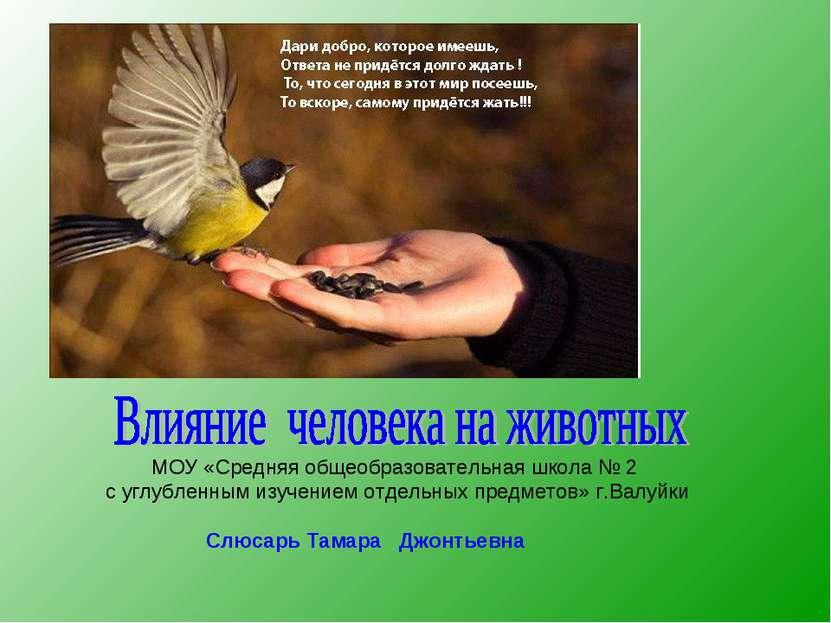 МОУ «Средняя общеобразовательная школа № 2 с углубленным изучением отдельных ...