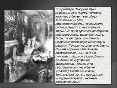 В характере Печорина явно выражена одна черта, которая, впрочем, и делает его...