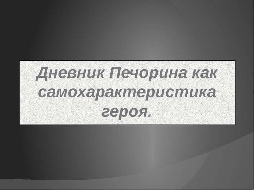 Дневник Печорина как самохарактеристика героя.