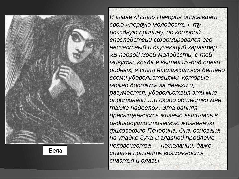 В главе «Бэла» Печорин описывает свою «первую молодость», ту исходную причину...