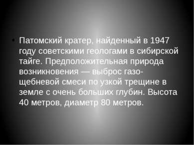 Патомский кратер, найденный в 1947 году советскими геологами в сибирской тайг...