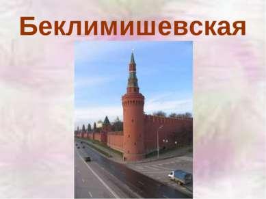 Беклимишевская