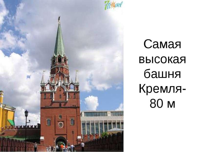Самая высокая башня Кремля- 80 м
