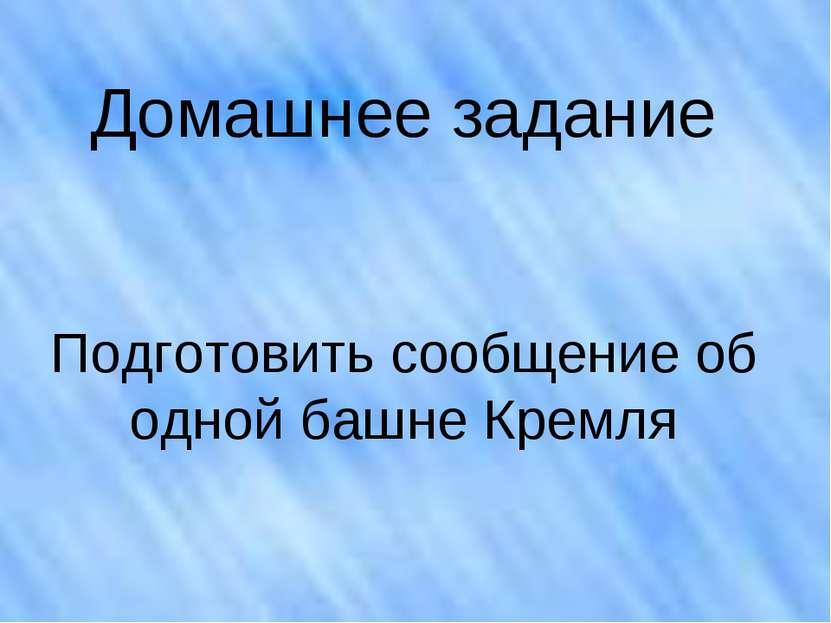 Домашнее задание Подготовить сообщение об одной башне Кремля