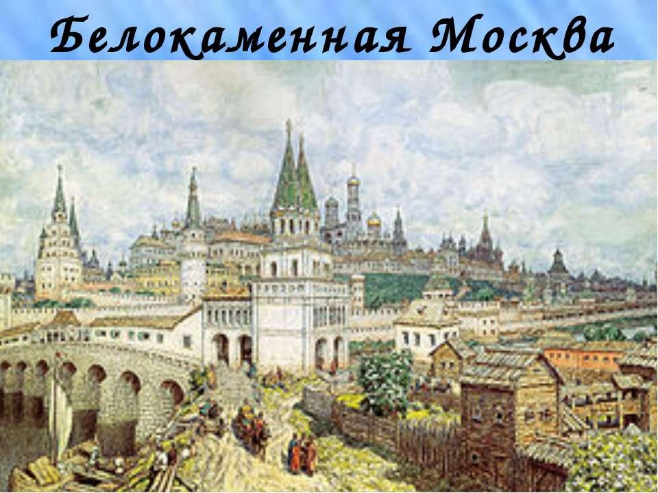 Белокаменная Москва