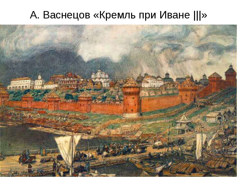 А. Васнецов «Кремль при Иване |||»