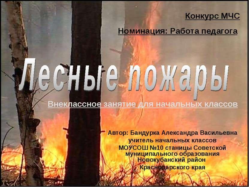 Внеклассное занятие для начальных классов Автор: Бандурка Александра Васильев...