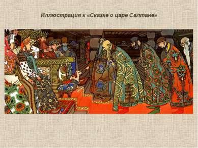 Иллюстрация к «Сказке о царе Салтане»