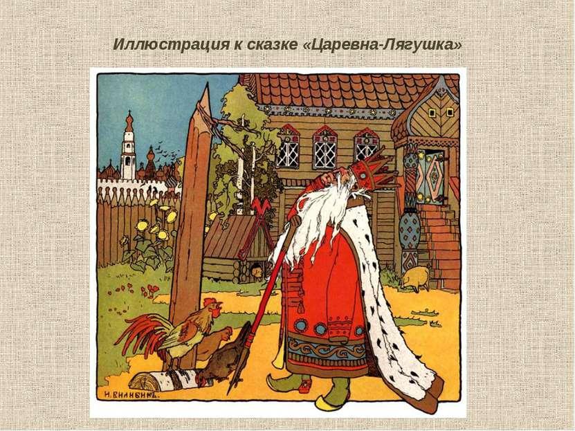 Иллюстрация к сказке «Царевна-Лягушка»
