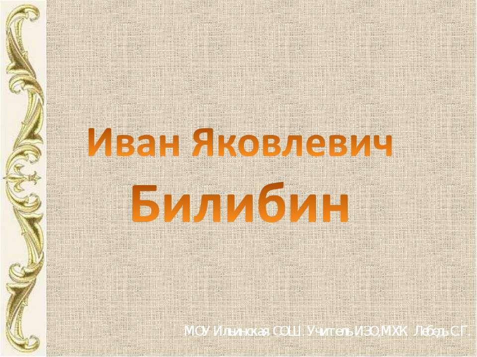 МОУ Ильинская СОШ. Учитель ИЗО,МХК Лебедь С.Г.