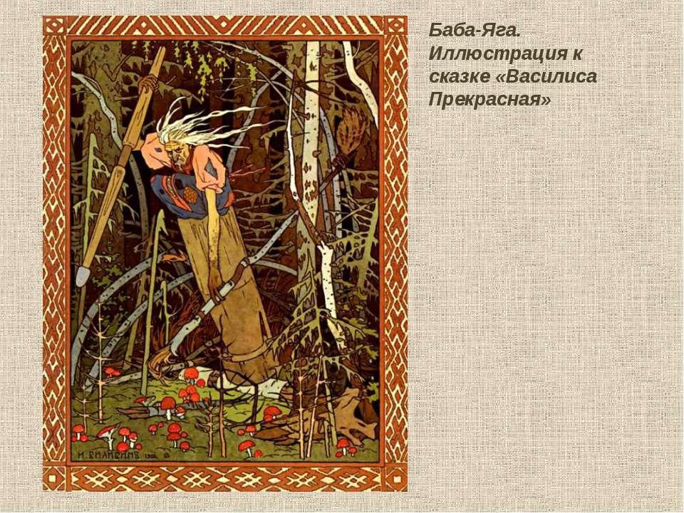 Баба-Яга. Иллюстрация к сказке «Василиса Прекрасная»