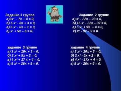 Задание 1 группе Задание 2 группе а)3х² - 7х + 4 = 0, а) х² - 22х – 23 = 0, б...
