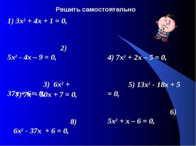 1) 3х² + 4х + 1 = 0, 2) 5х² - 4х – 9 = 0, 3) 6х² + 37х + 6 = 0, 4) 7х² + 2х –...