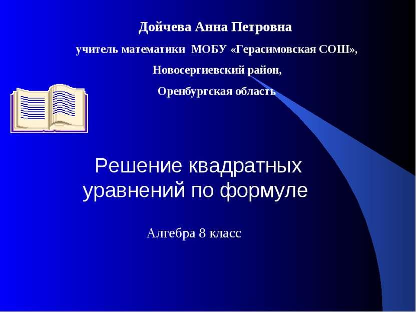 Решение квадратных уравнений по формуле Дойчева Анна Петровна учитель математ...