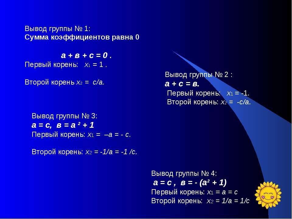 Вывод группы № 1: Сумма коэффициентов равна 0 а + в + с = 0 . Первый корень: ...