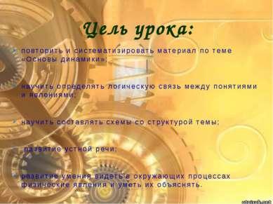 Цель урока: повторить и систематизировать материал по теме «Основы динамики»;...