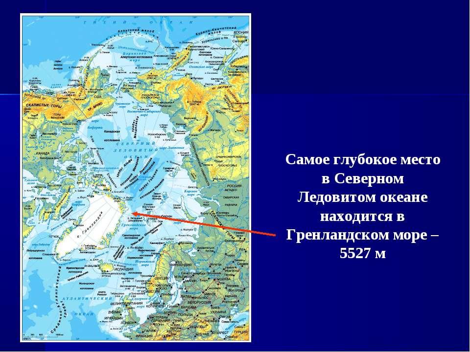 Самое глубокое место в Северном Ледовитом океане находится в Гренландском мор...