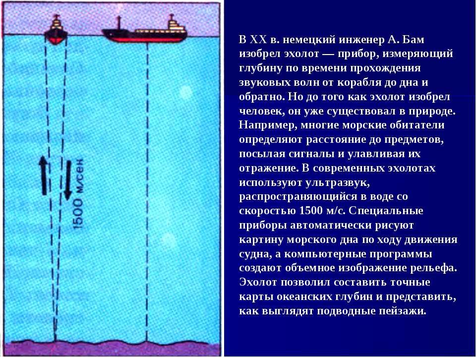 В XX в. немецкий инженер А. Бам изобрел эхолот — прибор, измеряющий глубину п...