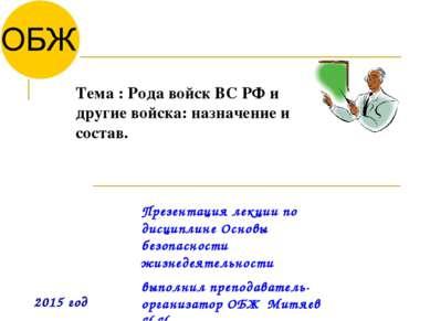 Ракетные армии-3 Ракетные соединения-12 Учебные центры и школа техников-3 Стр...
