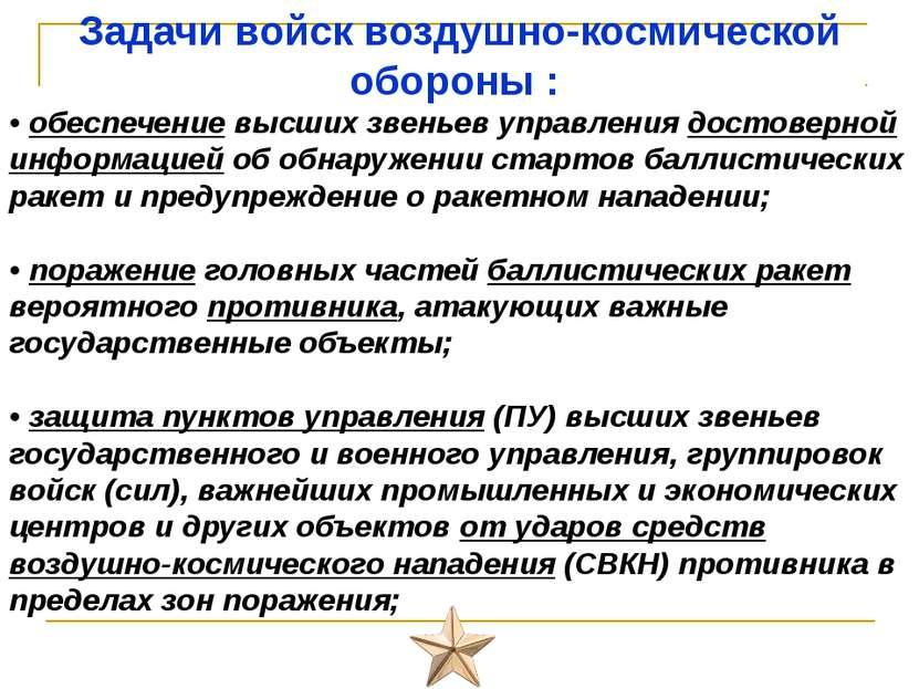 Состав войск ВКО : Космического командования, включающего силы и средства сис...