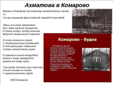 Ахматова в Комарово Именно в Комарове ею написаны великолепные строки, то, чт...