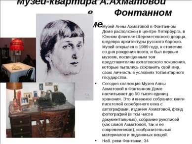 Музей-квартира А.Ахматовой в Фонтанном Доме Музей Анны Ахматовой в Фонтанном ...