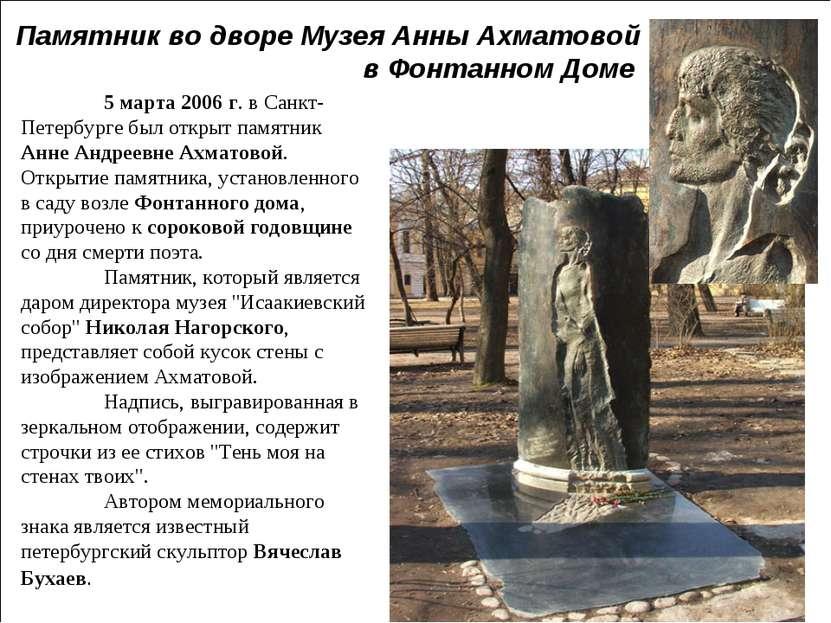 Памятник во дворе Музея Анны Ахматовой в Фонтанном Доме 5 марта 2006 г. в Сан...