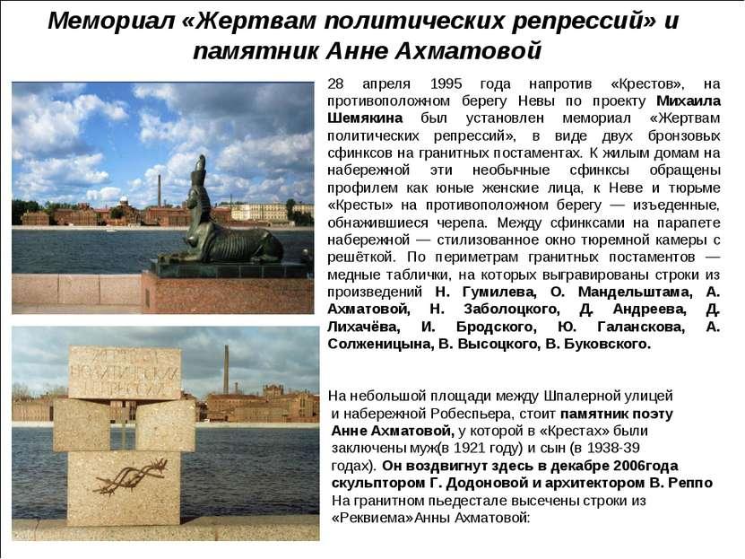 Мемориал «Жертвам политических репрессий» и памятник Анне Ахматовой 28 апреля...