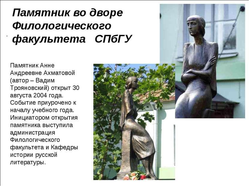 Памятник Анне Андреевне Ахматовой (автор – Вадим Трояновский) открыт 30 авгус...