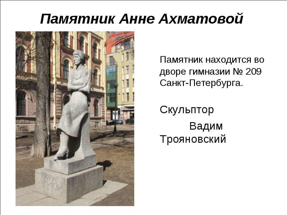 Памятник Анне Ахматовой Памятник находится во дворе гимназии № 209 Санкт-Пете...
