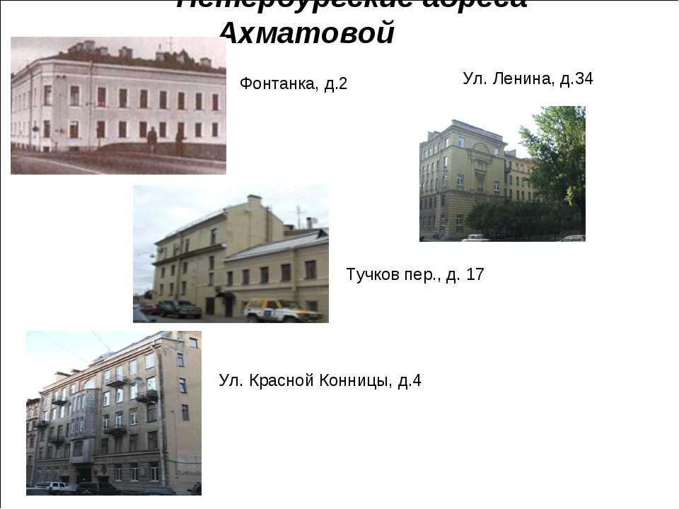 Петербургские адреса Ахматовой  Фонтанка, д.2 Тучков пер., д. 17 Ул. Красной...