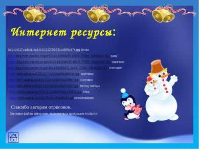Интернет ресурсы: http://s017.radikal.ru/i441/1212/56/034c4905447e.jpg фоны h...