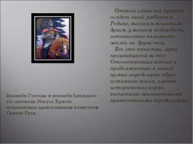 Оттого славился русский солдат своей любовью к Родине, высоким воинским духом...