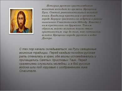 История русского христолюбивого воинства восходит ко времени Крещения Руси. С...