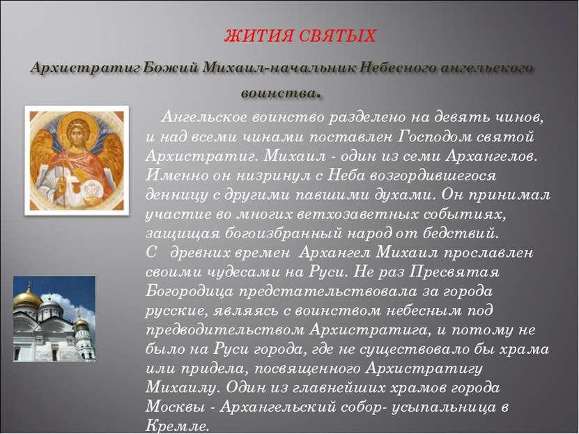 Ангельское воинство разделено на девять чинов, и над всеми чинами поставлен Г...