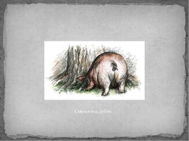 Свинья под дубом