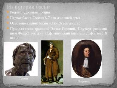 Родина –Древняя Греция. Первая басня-Гесиод(8-7 век до нашей эры) Основополож...