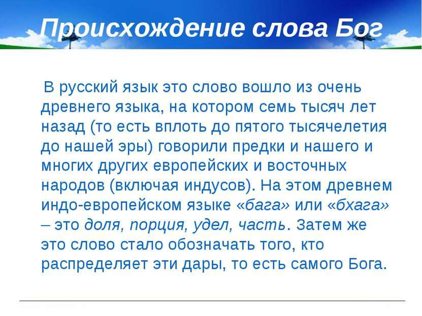 Происхождение слова Бог В русский язык это слово вошло из очень древнего язык...