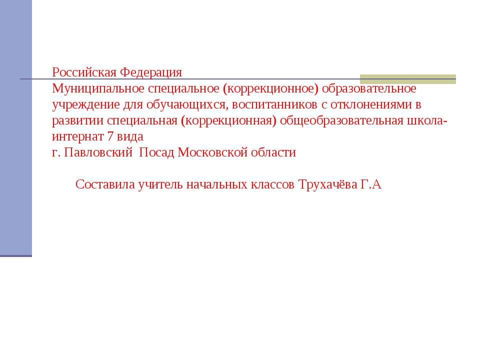 Российская Федерация Муниципальное специальное (коррекционное) образовательно...