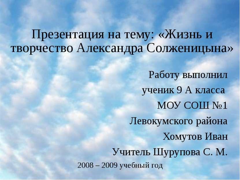 Презентация на тему: «Жизнь и творчество Александра Солженицына» Работу выпол...