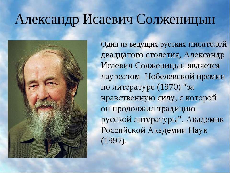Александр Исаевич Солженицын Один из ведущих русских писателей двадцатого сто...