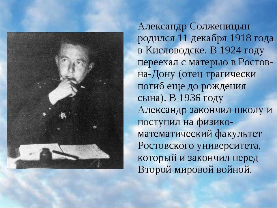 Александр Солженицын родился 11 декабря 1918 года в Кисловодске. В 1924 году ...